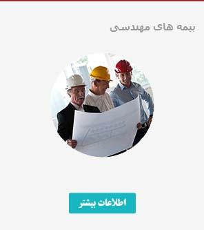 بیمه های مهندسی