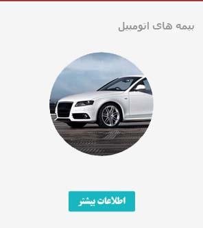 بیمه وسیله نقلیه