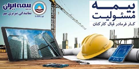 بیمه مسئولیت ایران